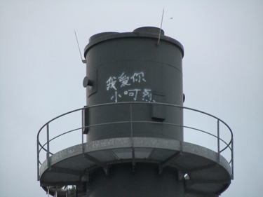 graff,graffiti,orient,usine